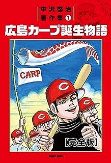 中沢啓治著作集1 広島カープ誕生物語【完全版】