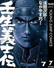 表紙: 壬生義士伝 7 (ヤングジャンプコミックスDIGITAL)   浅田次郎