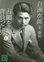 表紙: 白洲次郎 占領を背負った男(上) (講談社文庫) | 北康利