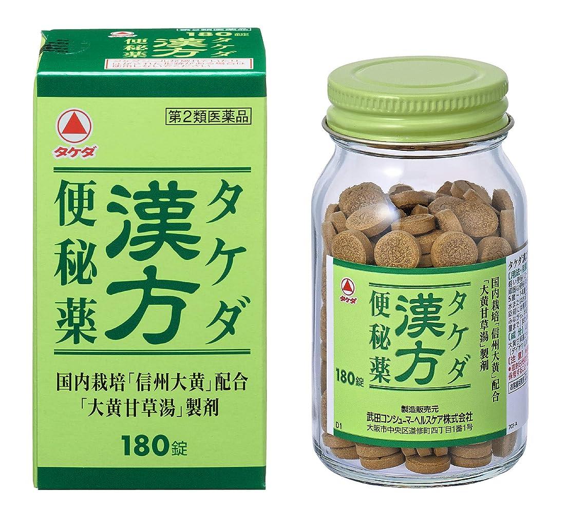 アコードアストロラーベ海外【第2類医薬品】タケダ漢方便秘薬 180錠