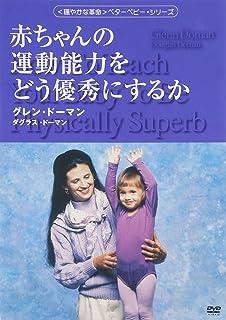 DVD>赤ちゃんの運動能力をどう優秀にするか (〈穏やかな革命〉ベターベビー・シリーズ)