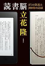 表紙: 読書脳 ぼくの深読み300冊の記録 (文春e-book) | 立花隆