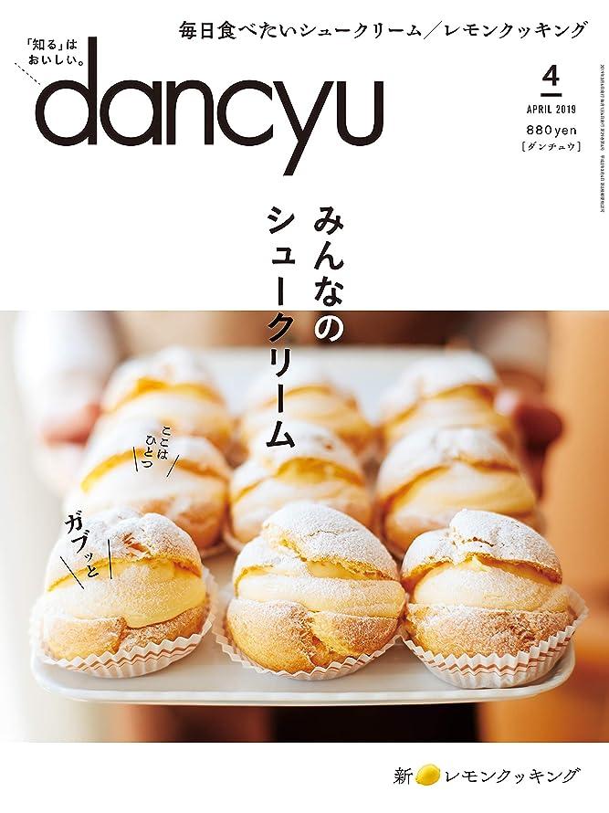 申請者フラップ侵入dancyu (ダンチュウ) 2019年 4月号 [雑誌]