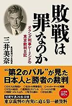 敗戦は罪なのか オランダ判事レーリンクの東京裁判日記