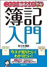 表紙: これから始める人の簿記入門 | 佐々木理恵