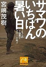 表紙: サマワのいちばん暑い日 (祥伝社黄金文庫) | 宮嶋茂樹