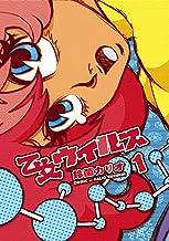 表紙: 乙女ウイルス(1) (IKKI COMIX) | 鈴菌カリオ