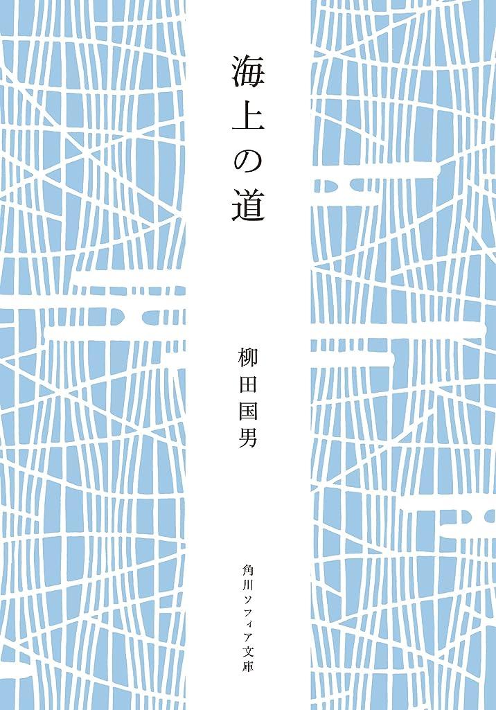 終了しました制限するマザーランド海上の道 柳田国男コレクション (角川ソフィア文庫)