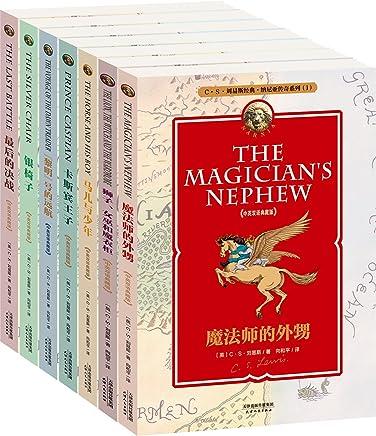 纳尼亚传奇(套装共7册 中英双语典藏版) (English Edition)