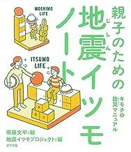 表紙: 親子のための地震イツモノート キモチの防災マニュアル | 寄藤文平