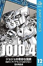 表紙: ジョジョの奇妙な冒険 第4部 モノクロ版 12 (ジャンプコミックスDIGITAL) | 荒木飛呂彦