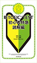 表紙: 新TOEIC TEST 初心者特急 読解編 | 神崎正哉