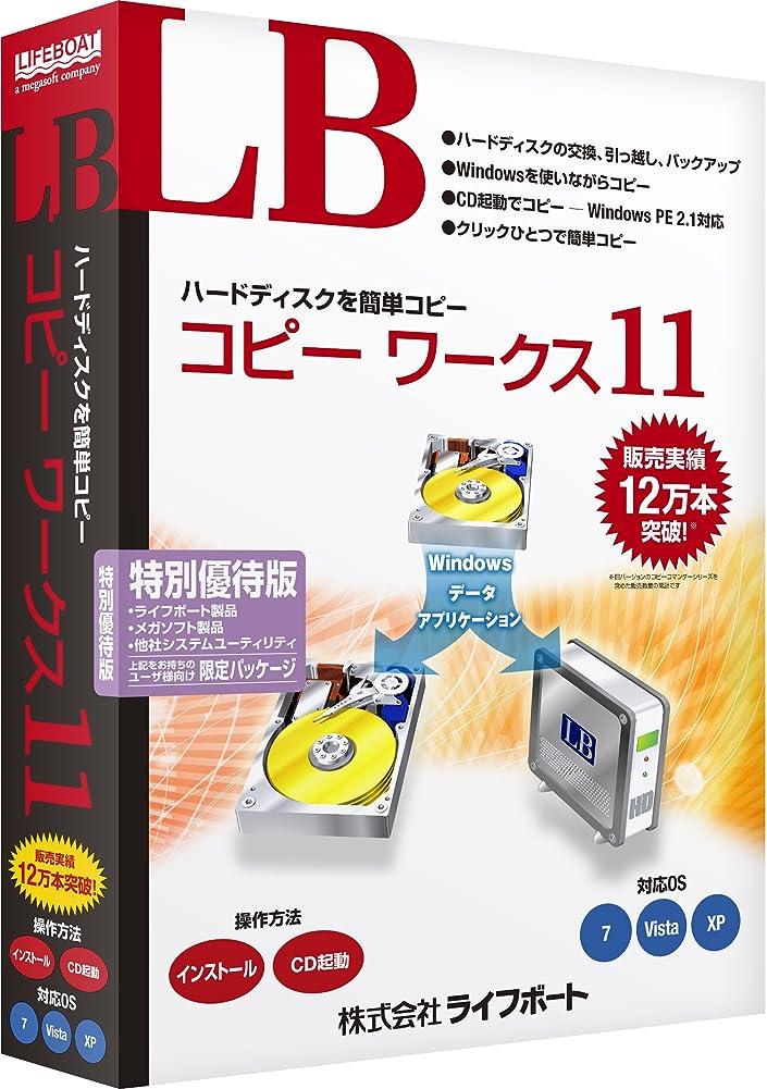 コインランドリー生活フリッパーLB コピー ワークス11特別優待版