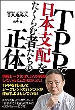 表紙: TPPで日本支配をたくらむ者たちの正体 | 箱崎 空