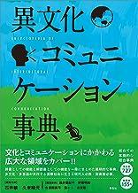 表紙: 異文化コミュニケーション事典   石井 敏