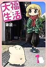 表紙: 大福生活 1巻   筆禍