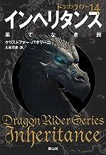表紙: ドラゴンライダー14 インヘリタンス 果てなき旅 | 大嶌双恵