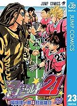 表紙: アイシールド21 23 (ジャンプコミックスDIGITAL)   稲垣理一郎