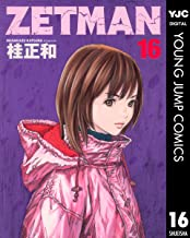 表紙: ZETMAN 16 (ヤングジャンプコミックスDIGITAL)   桂正和