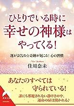 表紙: ひとりでいる時に幸せの神様はやってくる! | 佳川 奈未