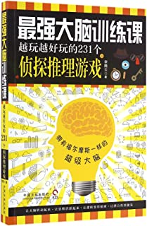 Top Brain Training (231 Funny Detective Games) (Chinese Edition)