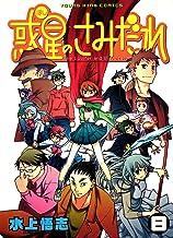 表紙: 惑星のさみだれ (8) (ヤングキングコミックス) | 水上悟志