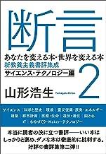 断言2 あなたを変える本・世界を変える本 新教養主義書評集成 サイエンス・テクノロジー編(ele-king books)
