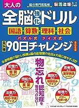 大人の全脳強化ドリル 国語・算数・理科・社会 90日チャレンジ (わかさ夢ムック)