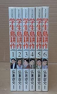 学生 島耕作 全6巻完結セット (イブニングKC)