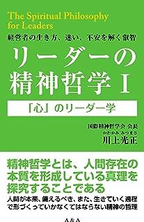 「心」のリーダー学 【4シリーズ】リーダーの精神哲学