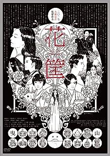 花筐/HANAGATAMI [DVD]