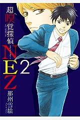 超嗅覚探偵NEZ 2 (花とゆめコミックススペシャル) Kindle版