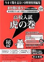 高校入試 虎の巻 東京都版 (令和3年度受験)