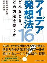 表紙: アイデア発想法16 どんなとき、どの方法を使うか | 矢野経済研究所 未来企画室