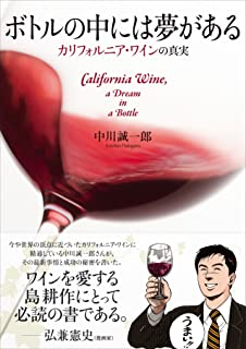 ボトルの中には夢がある〜カリフォルニア・ワインの真実〜