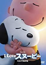 I LOVE スヌーピー THE PEANUTS MOVIE [DVD]