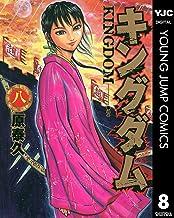 表紙: キングダム 8 (ヤングジャンプコミックスDIGITAL) | 原泰久