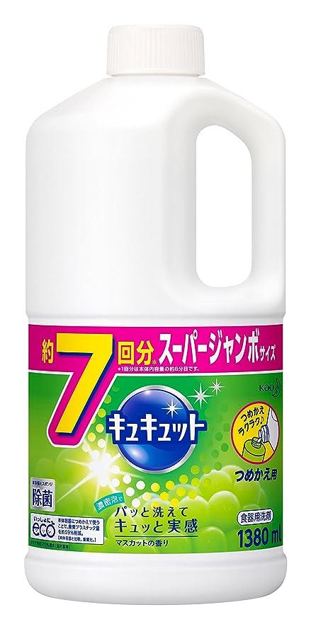 滑る導入する急いで【大容量】キュキュット 食器用洗剤 マスカット 詰替用 1380ml