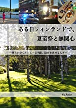 One Day in Finland Juhannus and negligent: Changing Seasons and Menu People in Need (Japanese Edition)