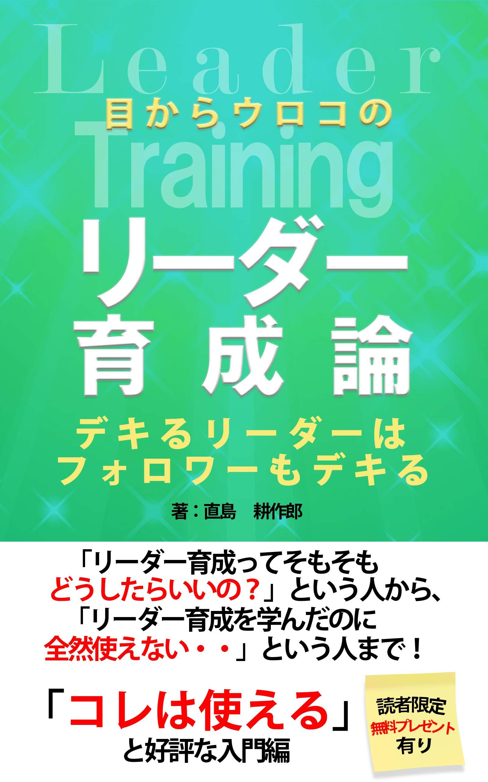 mekaraurokonoreaderikuseiron: dekirureaderhafollowermodekiru (Japanese Edition)