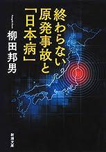表紙: 終わらない原発事故と「日本病」(新潮文庫) | 柳田 邦男