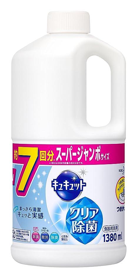 みぞれ許さない個性【大容量】キュキュット 食器用洗剤 クリア除菌 グレープフルーツの香り 詰め替え 1380ml