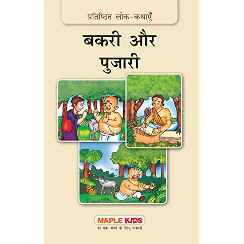 The Goat and the Priest - Panchatantra  (Hindi) - Classic Tales