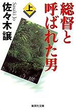 表紙: 総督と呼ばれた男(上) (集英社文庫) | 佐々木譲