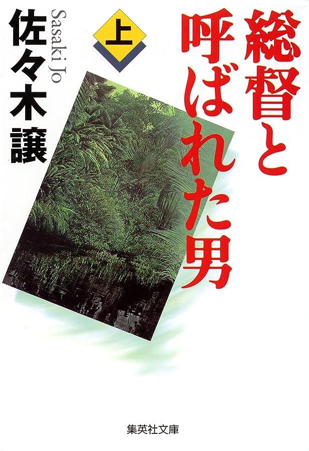 余暇意志に反するタックル総督と呼ばれた男(上) (集英社文庫)