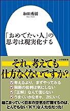 表紙: 「おめでたい人」の思考は現実化する(小学館新書)   和田秀樹