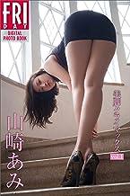 表紙: 山崎あみ「美脚クライマックス vol.1」 FRIDAYデジタル写真集   山崎あみ