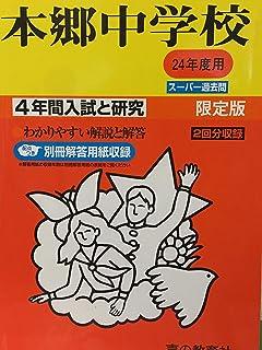 本郷中学校 24年度用 (4年間入試と研究42)