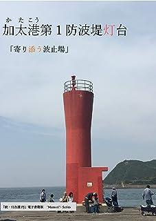 加太港第1防波堤灯台~続・灯台護PJ Mamori Series~ (続・灯台護プロジェクト)