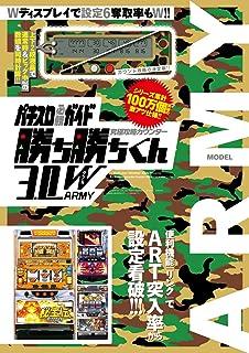 究極攻略カウンター勝ち勝ちくん3.0W ARMY ([バラエティ])
